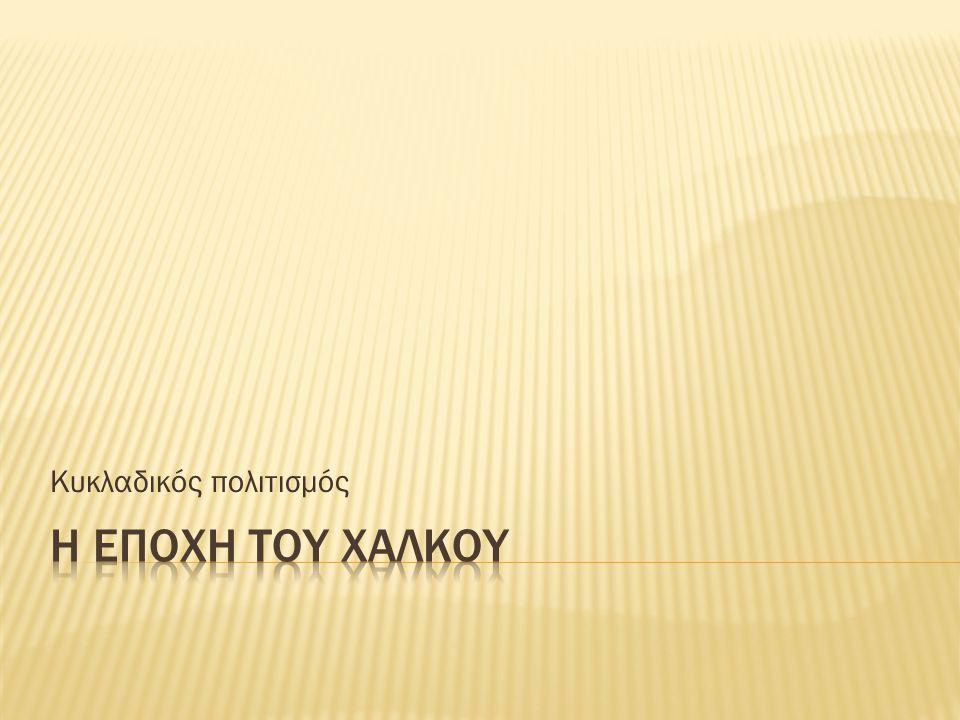 Πριν από 5.000 χρόνια αναπτύχθηκε ένα σπουδαίος πολιτισμός στα νησιά του κεντρικού Αιγαίου που ονομάστηκε Κυκλαδικός πολιτισμός.