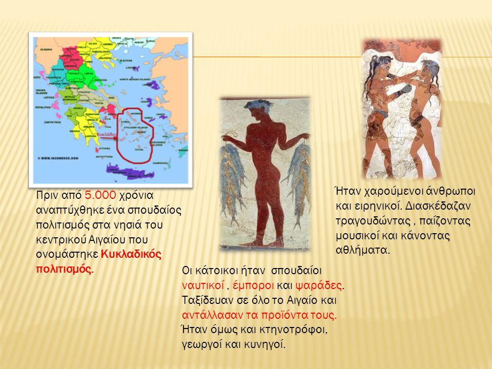 Πριν από 5.000 χρόνια αναπτύχθηκε ένα σπουδαίος πολιτισμός στα νησιά του κεντρικού Αιγαίου που ονομάστηκε Κυκλαδικός πολιτισμός. Οι κάτοικοι ήταν σπου