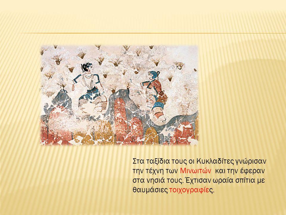 Στα ταξίδια τους οι Κυκλαδίτες γνώρισαν την τέχνη των Μινωιτών και την έφεραν στα νησιά τους. Έχτισαν ωραία σπίτια με θαυμάσιες τοιχογραφίες.
