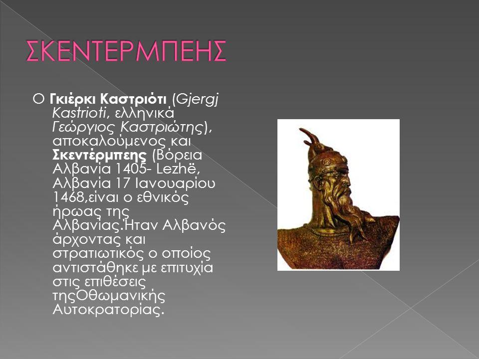  Ο Καστριότι ήταν γιος του γκεργκικής καταγωγής τιμαριούχου της Βόρειας Αλβανίας Ιωάννη Καστριώτη (Γκιόν Καστριότι - Gjon Kastrioti) και της Βοϊσαβής (Vojsava), θυγατέρας ενός άρχοντα των Σερβών.Για τον τόπο γέννησης του Σκεντέρμπεη έχουν διατυπωθεί πολλές θεωρίες.