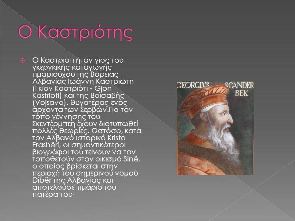  Ο Καστριότι ήταν γιος του γκεργκικής καταγωγής τιμαριούχου της Βόρειας Αλβανίας Ιωάννη Καστριώτη (Γκιόν Καστριότι - Gjon Kastrioti) και της Βοϊσαβής