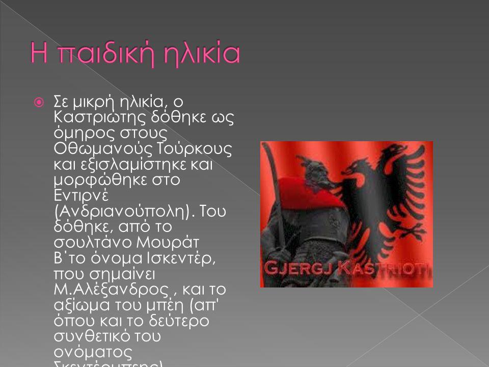 Κατά την ήττα των Οθωμανών στη Νις της Σερβίας το 1443, ο Σκεντέρμπεης εγκατέλειψε τους Τούρκους και ενώθηκε με τους συμπατριώτες του Αλβανούς τη χώρα των οποίων είχαν καταλάβει οι Τούρκοι.