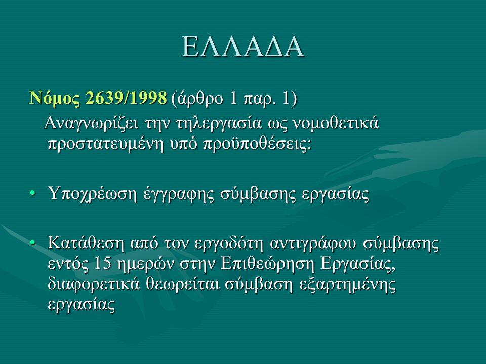 ΕΛΛΑΔΑ Νόμος 2639/1998 (άρθρο 1 παρ. 1) Αναγνωρίζει την τηλεργασία ως νομοθετικά προστατευμένη υπό προϋποθέσεις: Αναγνωρίζει την τηλεργασία ως νομοθετ