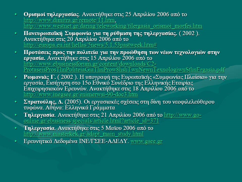 Ορισμοί τηλεργασίας. Ανακτήθηκε στις 25 Απριλίου 2006 από το http://www.dimitra.gr/remote/11.htm, http://www.westnet.gr/daring/teleworking/tilergasia_