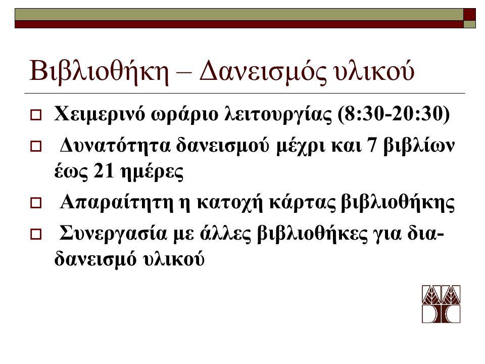 Βιβλιοθήκη – Δανεισμός υλικού  Χειμερινό ωράριο λειτουργίας (8:30-20:30)  Δυνατότητα δανεισμού μέχρι και 7 βιβλίων έως 21 ημέρες  Απαραίτητη η κατοχή κάρτας βιβλιοθήκης  Συνεργασία με άλλες βιβλιοθήκες για δια- δανεισμό υλικού