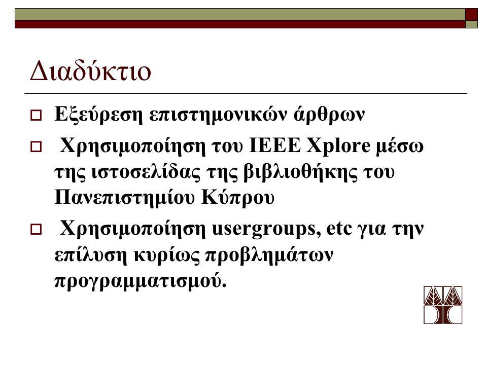 Διαδύκτιο  Εξεύρεση επιστημονικών άρθρων  Χρησιμοποίηση του ΙΕΕΕ Xplore μέσω της ιστοσελίδας της βιβλιοθήκης του Πανεπιστημίου Κύπρου  Χρησιμοποίηση usergroups, etc για την επίλυση κυρίως προβλημάτων προγραμματισμού.