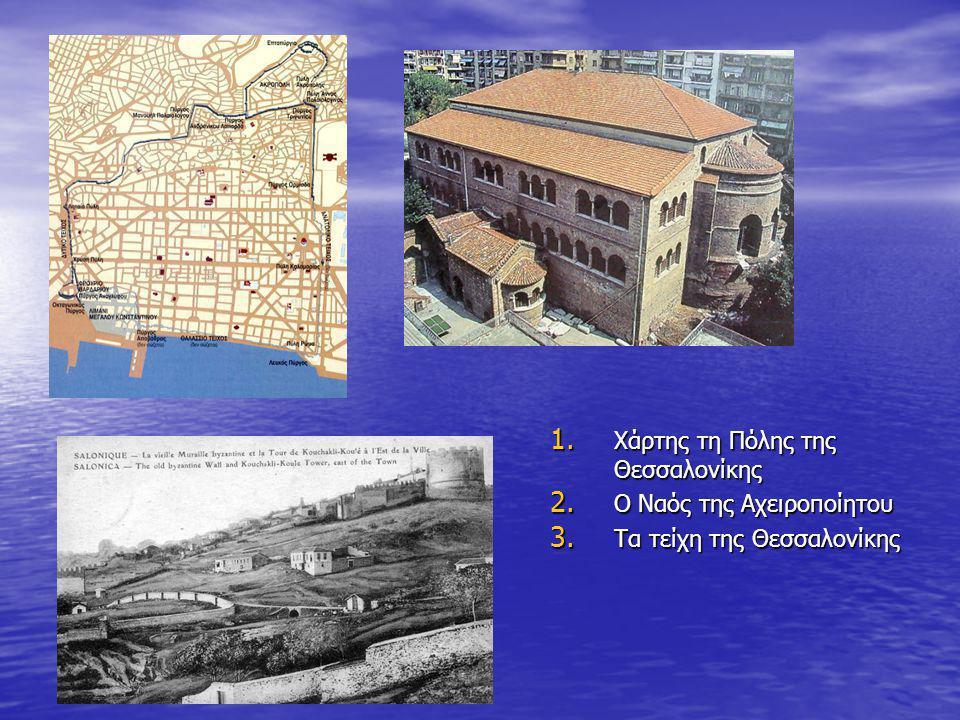 1. Χάρτης τη Πόλης της Θεσσαλονίκης 2. Ο Ναός της Αχειροποίητου 3. Τα τείχη της Θεσσαλονίκης