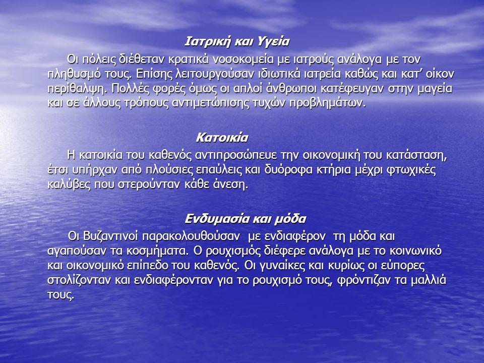 Διατροφή Διατροφή Οι βυζαντινοί είχαν ιδιαίτερη αδυναμία στο φαγητό με εξαίρεση τις περιόδους νηστείας.