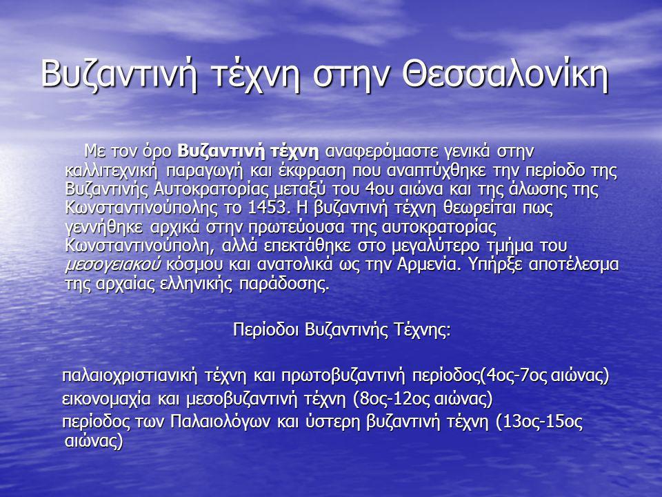 Βυζαντινή τέχνη στην Θεσσαλονίκη Με τον όρο Βυζαντινή τέχνη αναφερόμαστε γενικά στην καλλιτεχνική παραγωγή και έκφραση που αναπτύχθηκε την περίοδο της