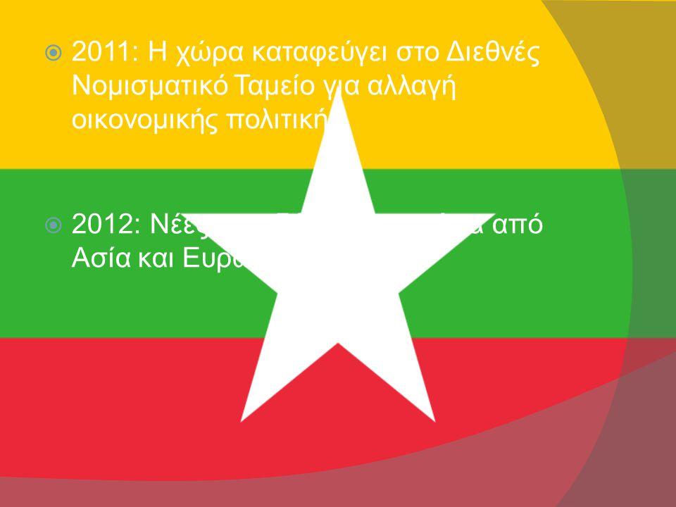  2011: Η χώρα καταφεύγει στο Διεθνές Νομισματικό Ταμείο για αλλαγή οικονομικής πολιτικής  2012: Νέες επενδύσεις στη χώρα από Ασία και Ευρώπη