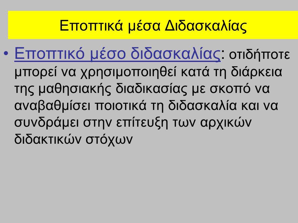Φύλλα Διδασκαλίας 1) Φύλλο Εφαρμογής 2) Φύλλο Ελέγχου (αξιολόγησης) 3) Φύλλο Πληροφοριών 4) Φύλλο Ανάθεσης Εργασίας