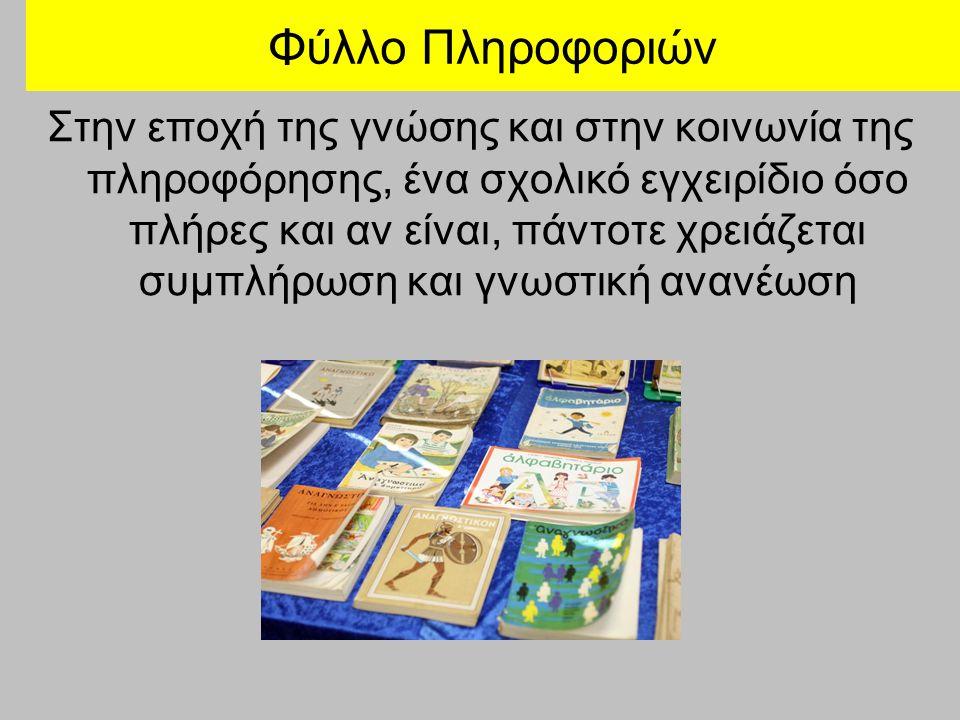 Φύλλο Πληροφοριών Στην εποχή της γνώσης και στην κοινωνία της πληροφόρησης, ένα σχολικό εγχειρίδιο όσο πλήρες και αν είναι, πάντοτε χρειάζεται συμπλήρωση και γνωστική ανανέωση
