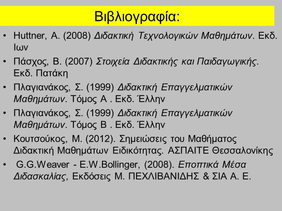 Βιβλιογραφία: Huttner, A.(2008) Διδακτική Τεχνολογικών Μαθημάτων.