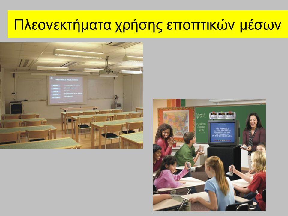 Η διδασκαλία καθίσταται πιο παραστατική, προκαλώντας σύμπραξη αισθήσεων και νόησης στους μαθητές Η διδασκαλία αναβαθμίζεται ποιοτικά και καθίσταται πιο ενδιαφέρουσα (ιδιαίτερα σε δύσκολα μαθητικά ακροατήρια) Επιτυγχάνεται αποτελεσματικότερη αφομοίωση της διδακτέας ύλης