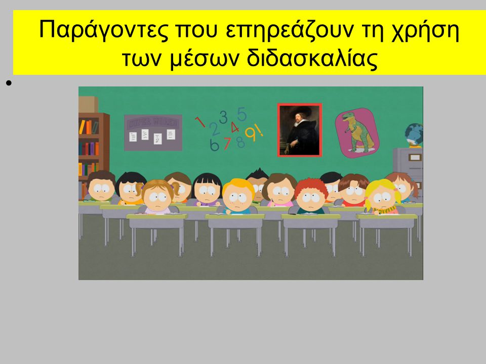 Παράγοντες που επηρεάζουν τη χρήση των μέσων διδασκαλίας Οι υπάρχουσες υλικοτεχνικές υποδομές της σχολικής μονάδας Το γνωστικό αντικείμενο διδασκαλίας Το μέγεθος και η χωροταξική διαρρύθμιση της σχολικής αίθουσας ο αριθμός των μαθητών