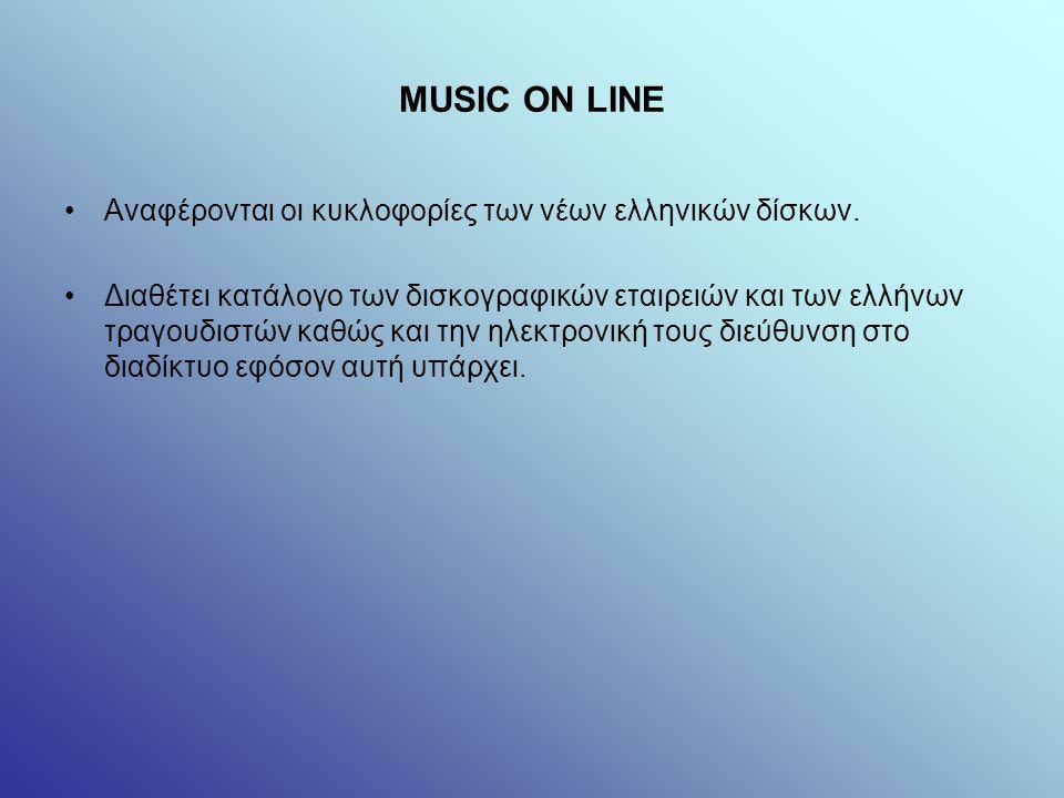 MUSIC ON LINE Αναφέρονται οι κυκλοφορίες των νέων ελληνικών δίσκων.