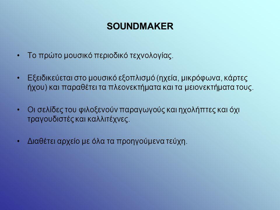 SOUNDMAKER Το πρώτο μουσικό περιοδικό τεχνολογίας.