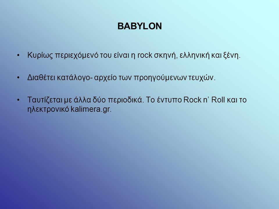 BABYLON Κυρίως περιεχόμενό του είναι η rock σκηνή, ελληνική και ξένη.