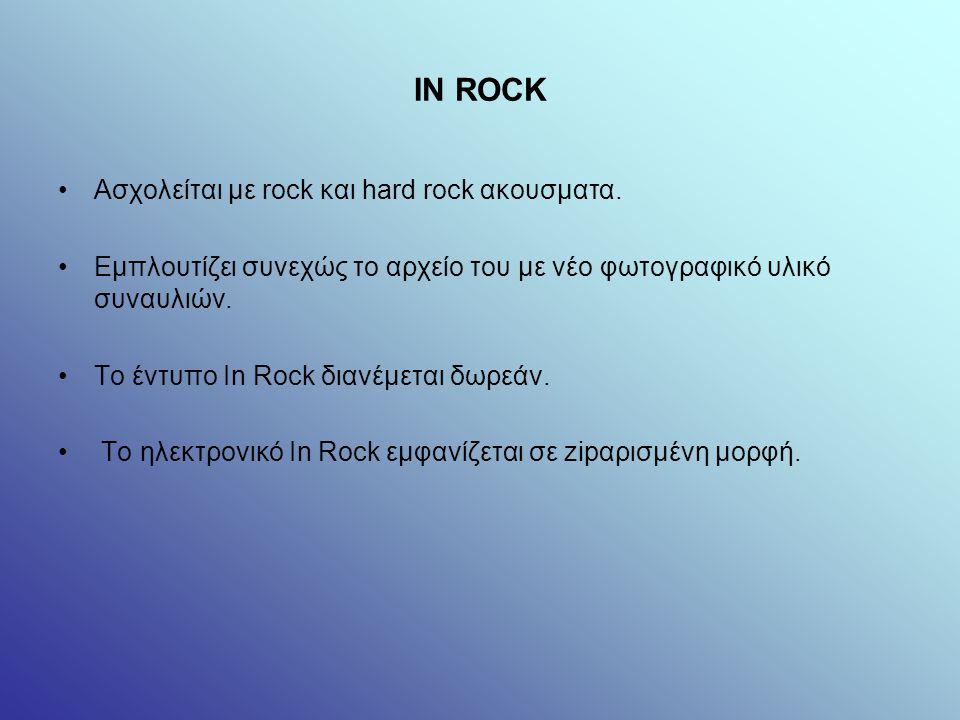 IN ROCK Ασχολείται με rock και hard rock ακουσματα.