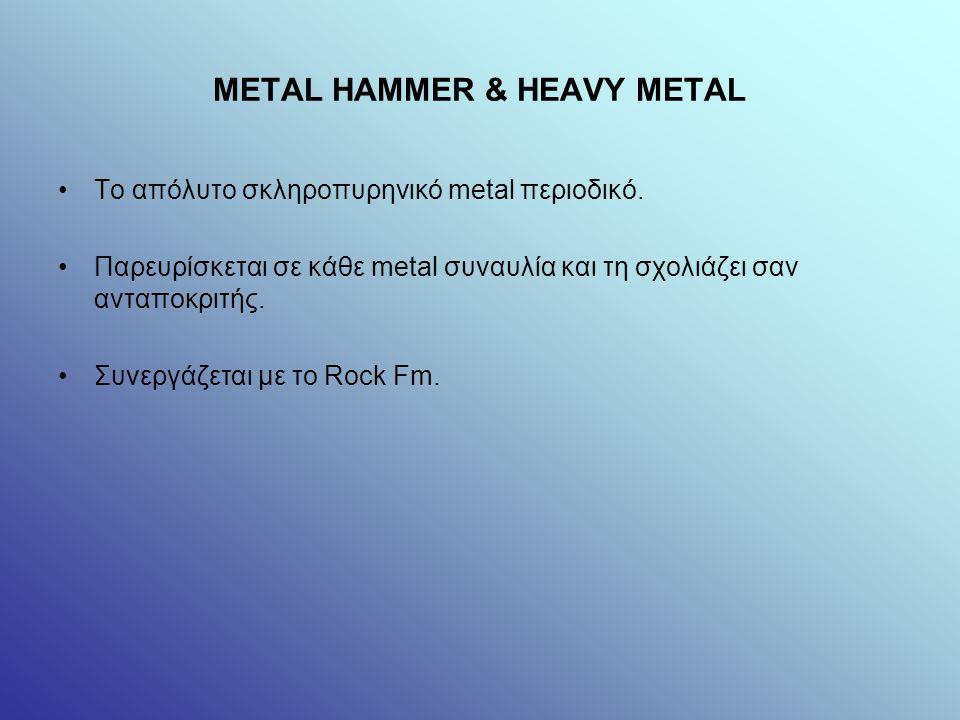 METAL HAMMER & HEAVY METAL Το απόλυτο σκληροπυρηνικό metal περιοδικό.