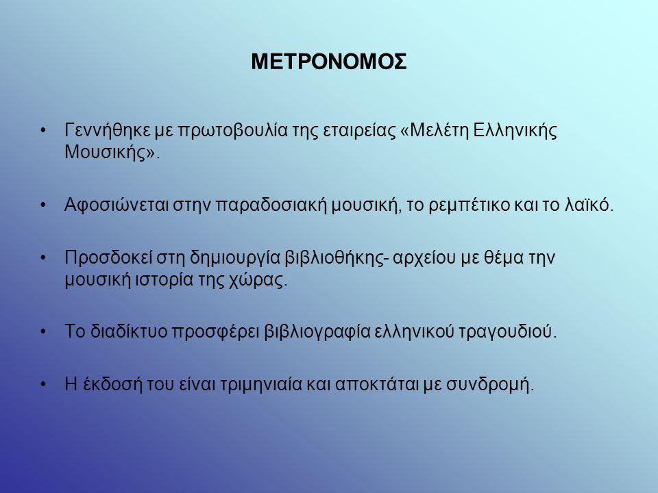 ΜΕΤΡΟΝΟΜΟΣ Γεννήθηκε με πρωτοβουλία της εταιρείας «Μελέτη Ελληνικής Μουσικής».