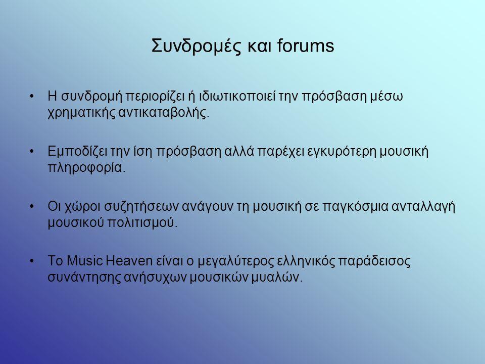 Συνδρομές και forums Η συνδρομή περιορίζει ή ιδιωτικοποιεί την πρόσβαση μέσω χρηματικής αντικαταβολής.