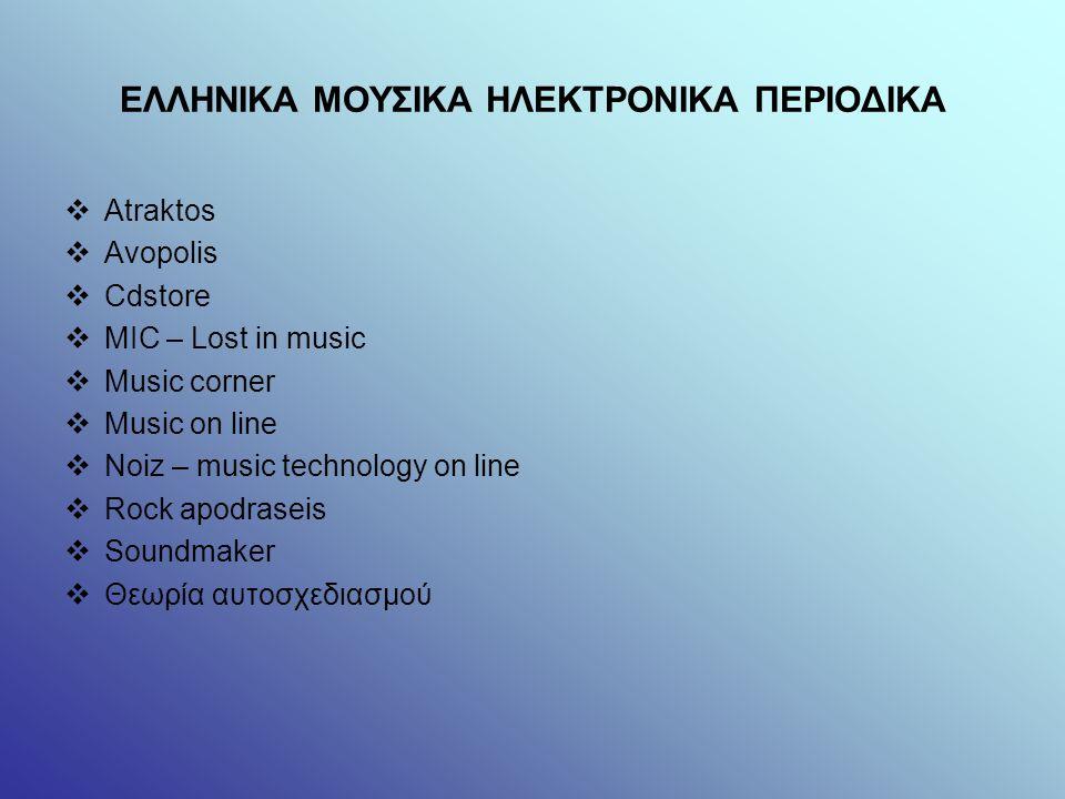 ΕΠΙΛΟΓΟΣ Η ισορροπημένη συμβίωση έντυπων και ηλεκτρονικών μουσικών περιοδικών θα αποτελέσει την τέλεια οδό για την πληροφόρηση και τη μελέτη της μουσικής περιουσίας, την ενημέρωση και τη γνώση του μουσικού πλούτου.