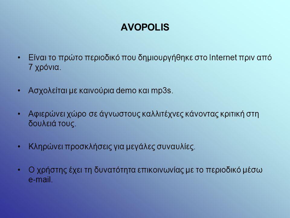 AVOPOLIS Είναι το πρώτο περιοδικό που δημιουργήθηκε στο Internet πριν από 7 χρόνια.