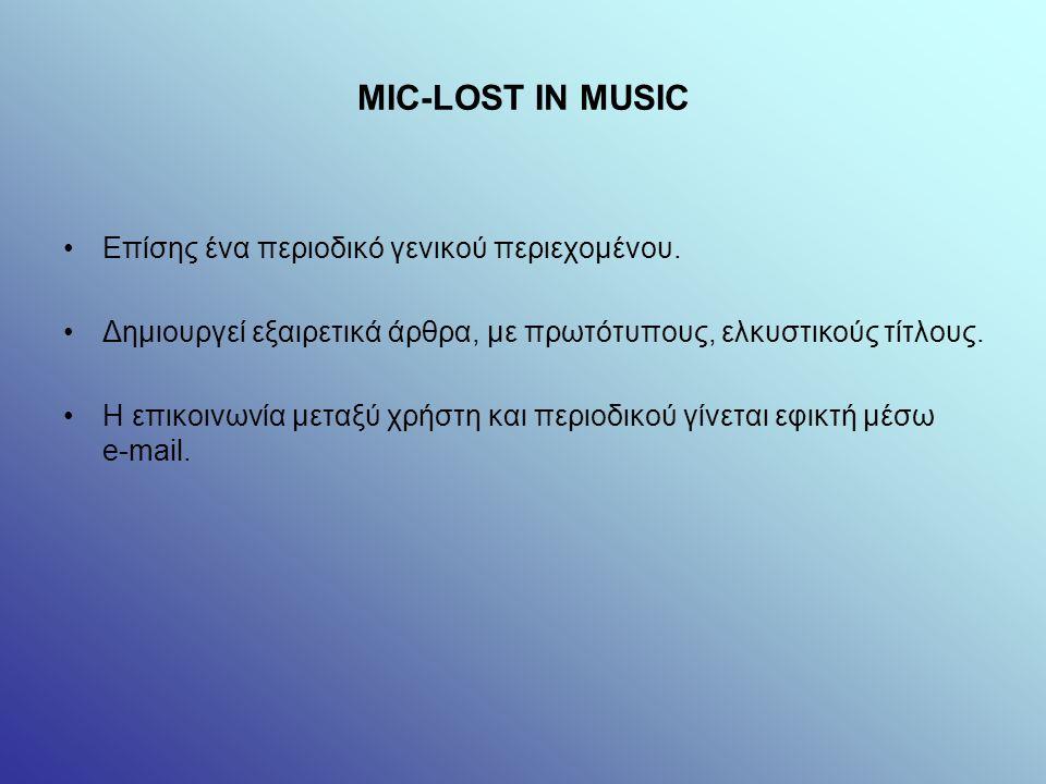MIC-LOST IN MUSIC Επίσης ένα περιοδικό γενικού περιεχομένου.