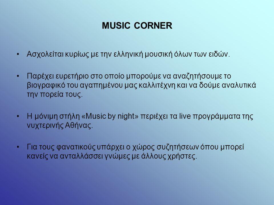 MUSIC CORNER Ασχολείται κυρίως με την ελληνική μουσική όλων των ειδών.