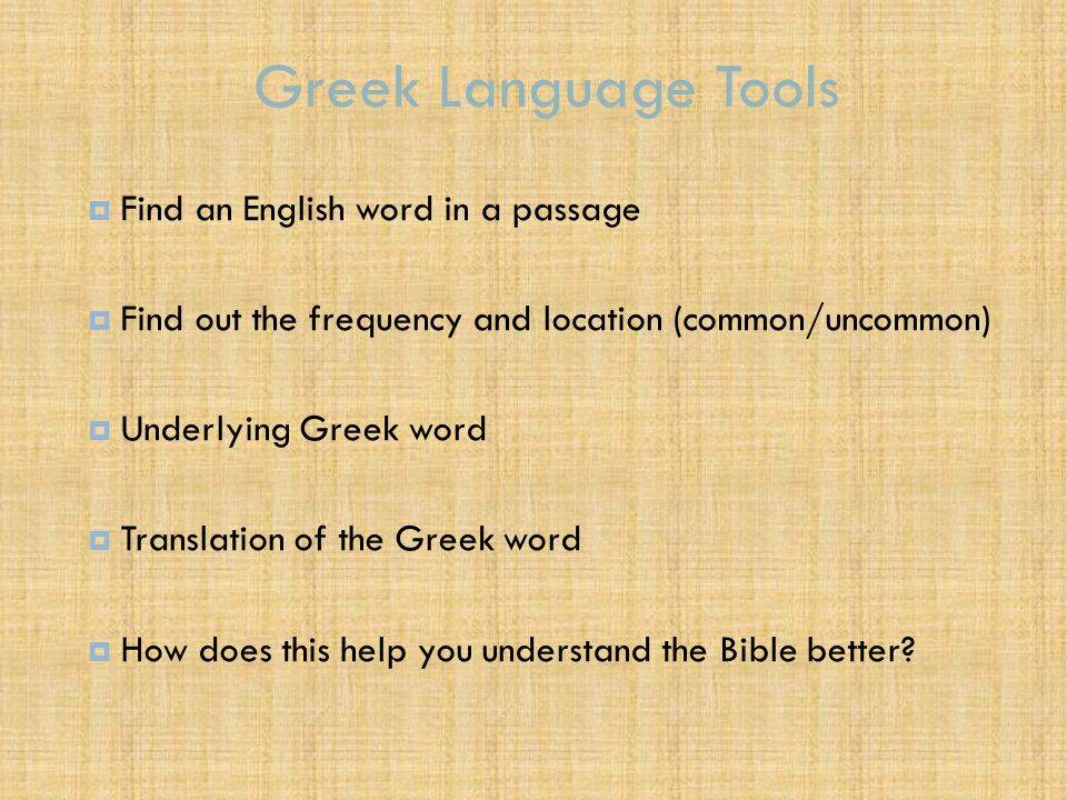 Greek Language Tools  Find an English word in a passage  Find out the frequency and location (common/uncommon)  Underlying Greek word  Translation