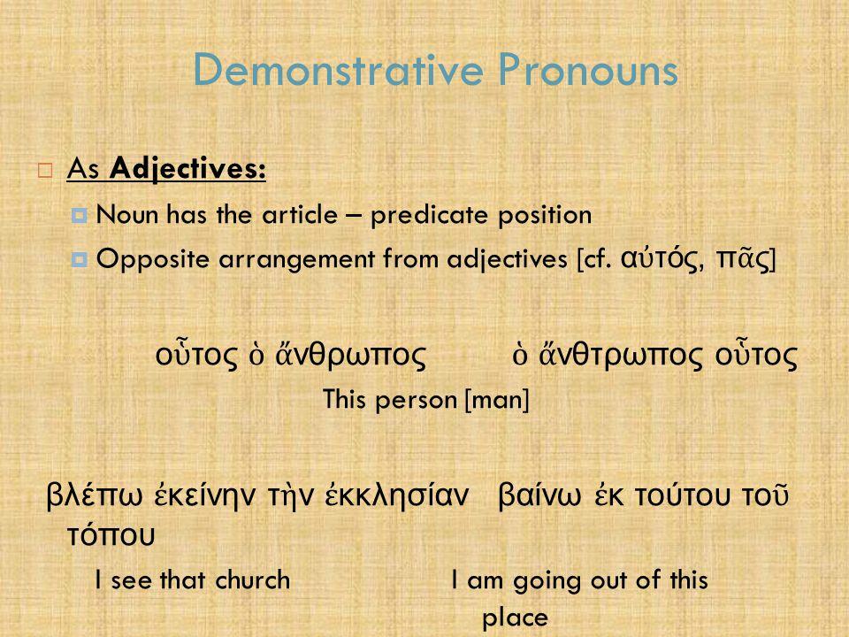 Greek Language Tools  We have to INTERPRET.