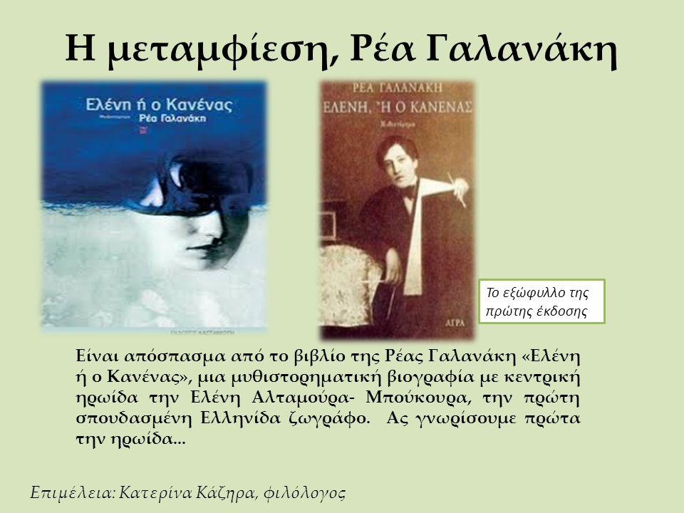 Η μεταμφίεση, Ρέα Γαλανάκη Είναι απόσπασμα από το βιβλίο της Ρέας Γαλανάκη «Ελένη ή ο Κανένας», μια μυθιστορηματική βιογραφία με κεντρική ηρωίδα την Ε