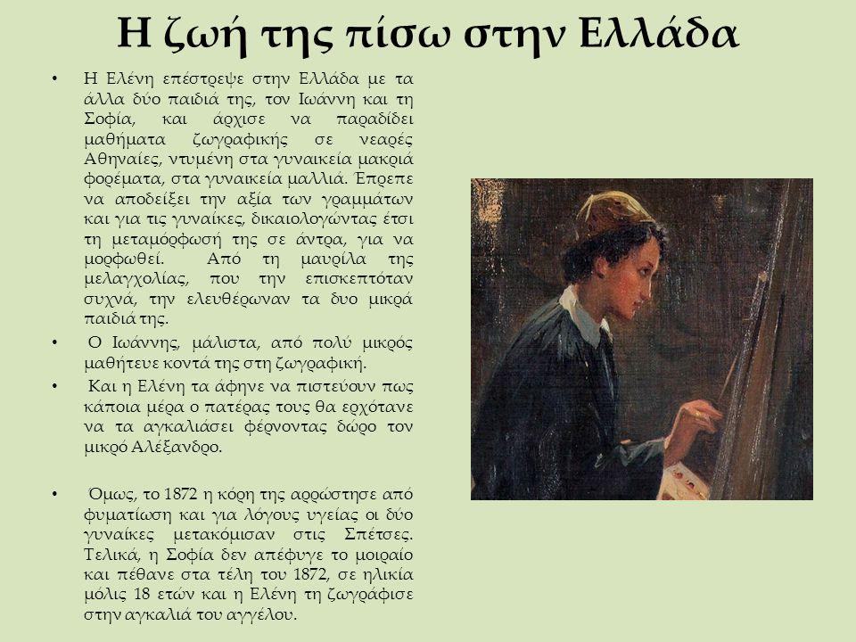 ΟΙ ΕΡΩΤΗΣΕΙΣ ΤΟΥ ΣΧΟΛΙΚΟΥ ΒΙΒΛΙΟΥ 3/3 4.Α)Στοιχεία ρεαλιστικά: η μεταμφίεση, το τραγούδι της Ελένης, το μοναστήρι των Ναζαρηνών ζωγράφων, οι διάφορες ιστορικές αναφορές Β)Στοιχεία ονειρικά: η εικόνα και οι συμβουλές της Μπουμπουλίνας το όνειρο της Ελένης, η σημαδιακή εικόνα του γλάρου (τον οποίο τον φαντάζεται και τον τοποθετεί νοερά σε ζωγραφικό πίνακα) Το μπλέξιμο των 2 αυτών στοιχείων δίνει μια γοητευτικά φανταστική διάσταση στο κείμενο, το οποίο κινείται ανάμεσα στην αλήθεια και τη φαντασία.