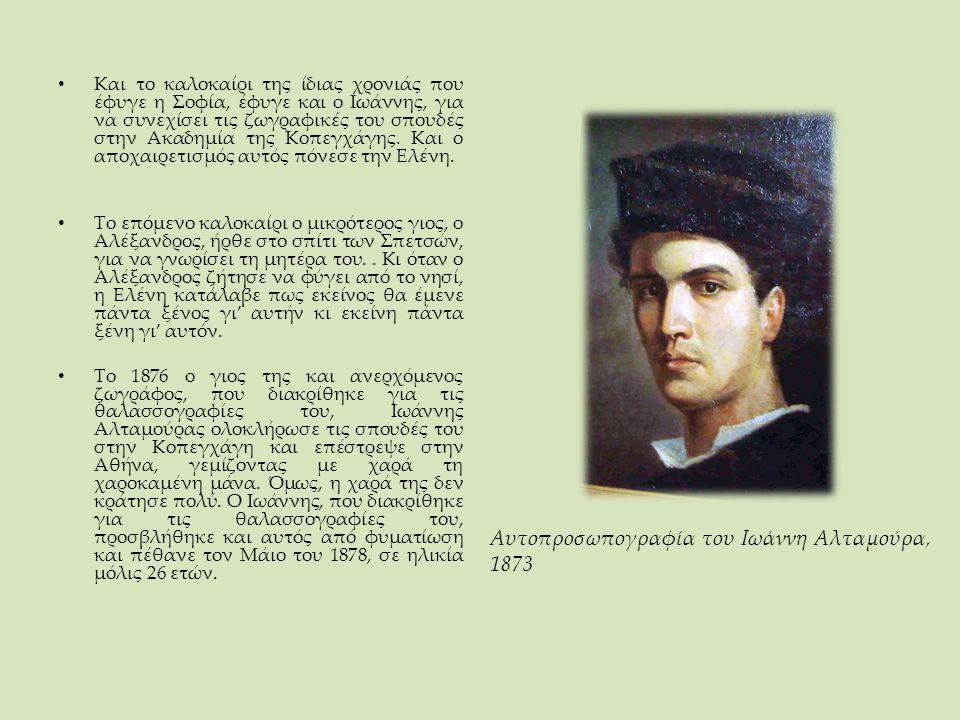 Και το καλοκαίρι της ίδιας χρονιάς που έφυγε η Σοφία, έφυγε και ο Ιωάννης, για να συνεχίσει τις ζωγραφικές του σπουδές στην Ακαδημία της Κοπεγχάγης. Κ