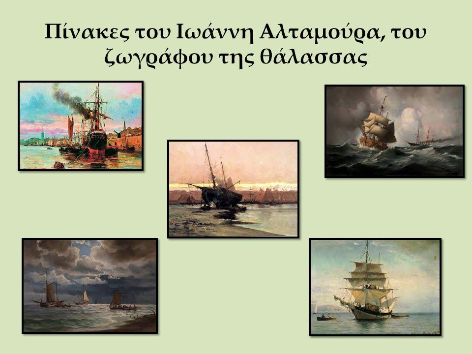 Πίνακες του Ιωάννη Αλταμούρα, του ζωγράφου της θάλασσας