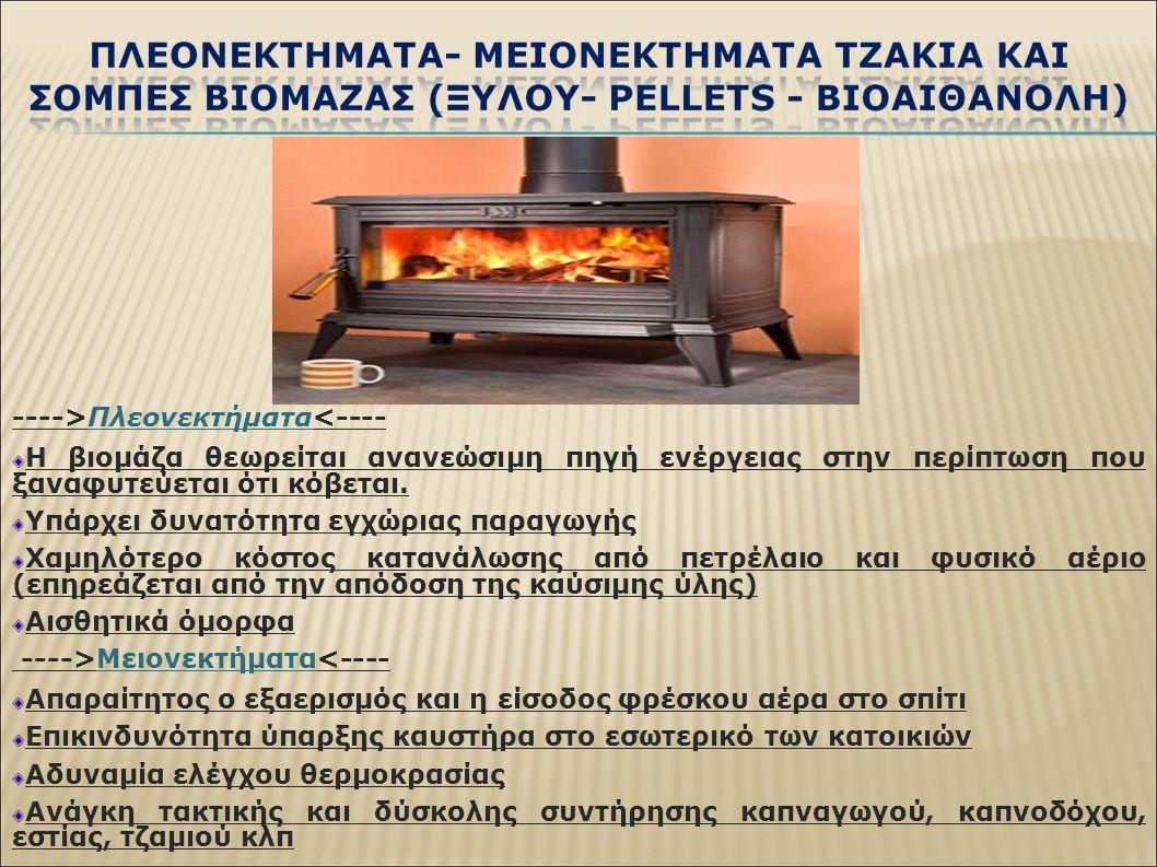 ---->Πλεονεκτήματα<---- Η βιομάζα θεωρείται ανανεώσιμη πηγή ενέργειας στην περίπτωση που ξαναφυτεύεται ότι κόβεται.