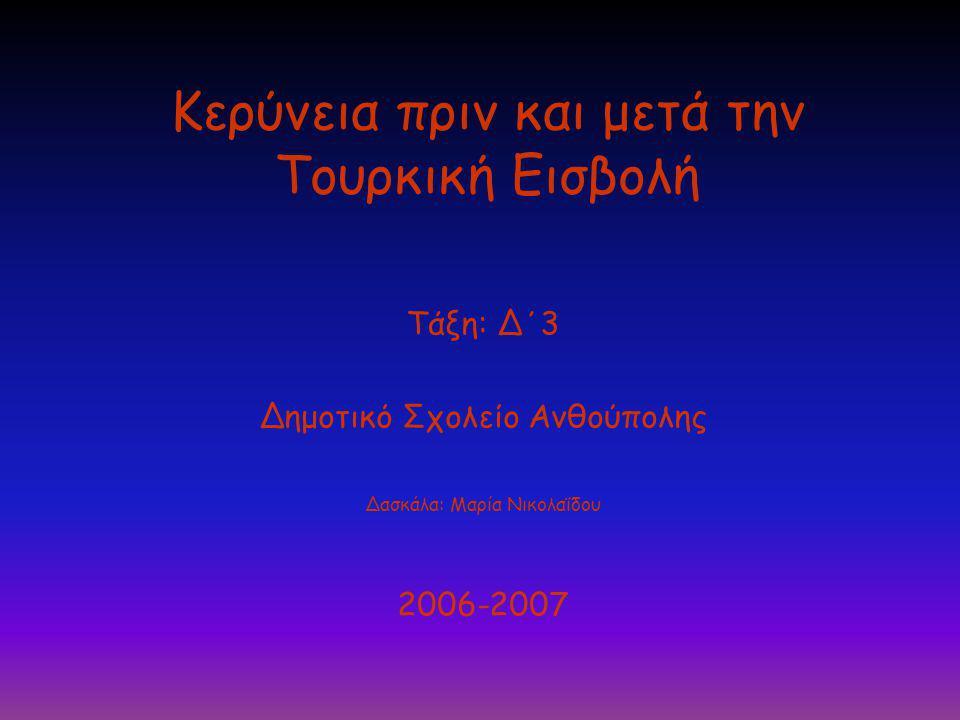 Κερύνεια πριν και μετά την Τουρκική Εισβολή Τάξη: Δ΄3 Δημοτικό Σχολείο Ανθούπολης Δασκάλα: Μαρία Νικολαΐδου 2006-2007