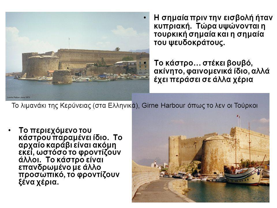 Το λιμανάκι της Κερύνειας (στα Ελληνικά), Girne Harbour όπως το λεν οι Τούρκοι Η σημαία πριν την εισβολή ήταν κυπριακή. Τώρα υψώνονται η τουρκική σημα