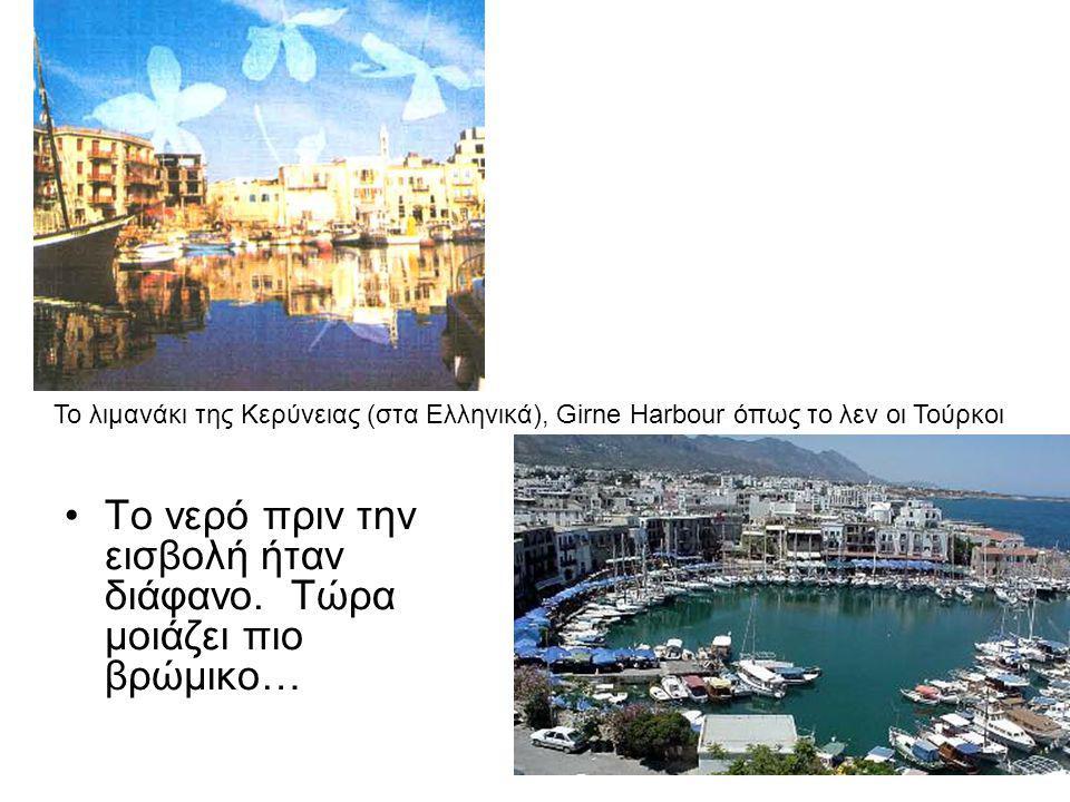 Το νερό πριν την εισβολή ήταν διάφανο. Τώρα μοιάζει πιο βρώμικο… Το λιμανάκι της Κερύνειας (στα Ελληνικά), Girne Harbour όπως το λεν οι Τούρκοι