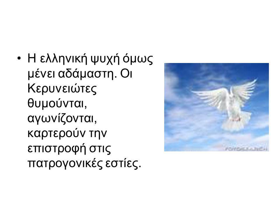 Η ελληνική ψυχή όμως μένει αδάμαστη. Οι Κερυνειώτες θυμούνται, αγωνίζονται, καρτερούν την επιστροφή στις πατρογονικές εστίες.