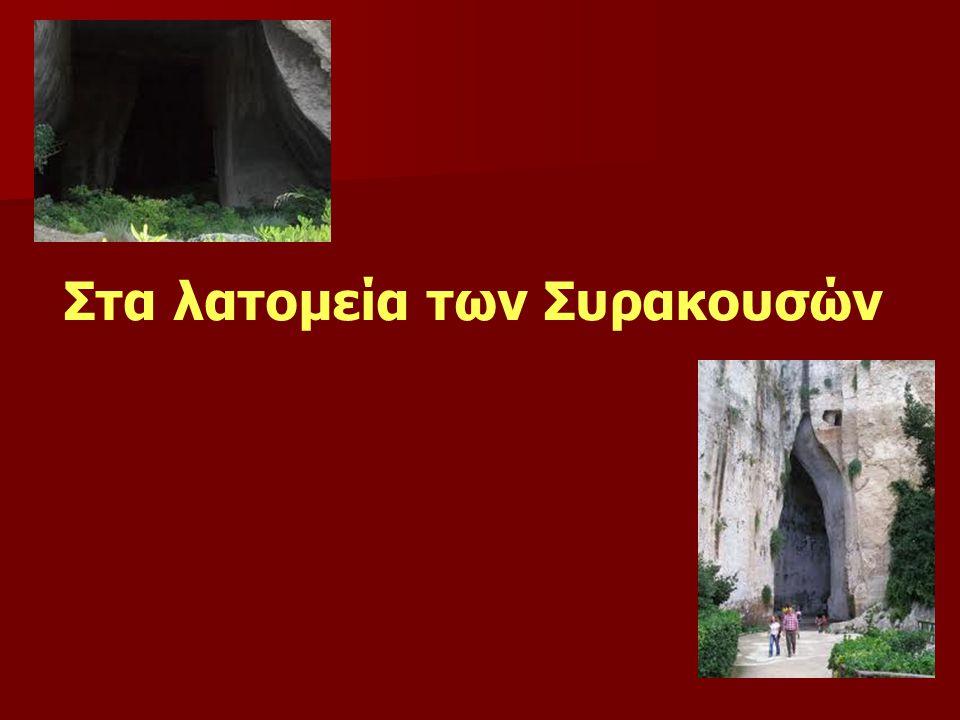 Πώς προσπάθησαν να διαφύγουν οι Αθηναίοι; Κάποιοι Αθηναίοι προσπάθησαν να διαφύγουν: Κάποιοι Αθηναίοι προσπάθησαν να διαφύγουν: Μέσω θάλασσας περνώντας το φράγμα των Συρακούσιων Μέσω θάλασσας περνώντας το φράγμα των Συρακούσιων Μέσω της ξηράς Μέσω της ξηράς