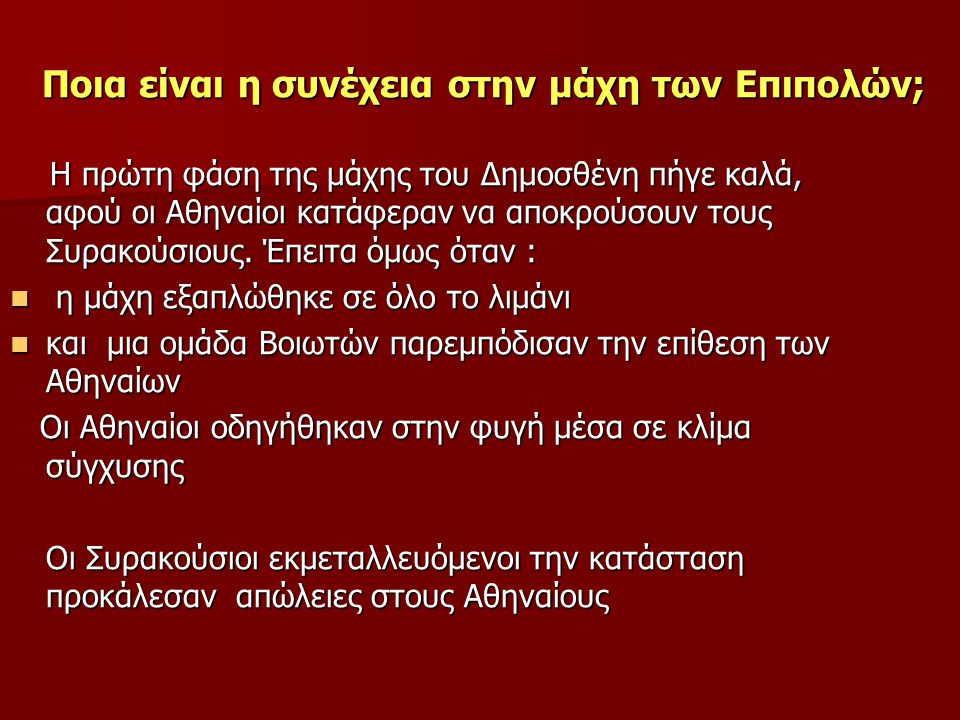 Ποια είναι η συνέχεια στην μάχη των Επιπολών; Η πρώτη φάση της μάχης του Δημοσθένη πήγε καλά, αφού οι Αθηναίοι κατάφεραν να αποκρούσουν τους Συρακούσι