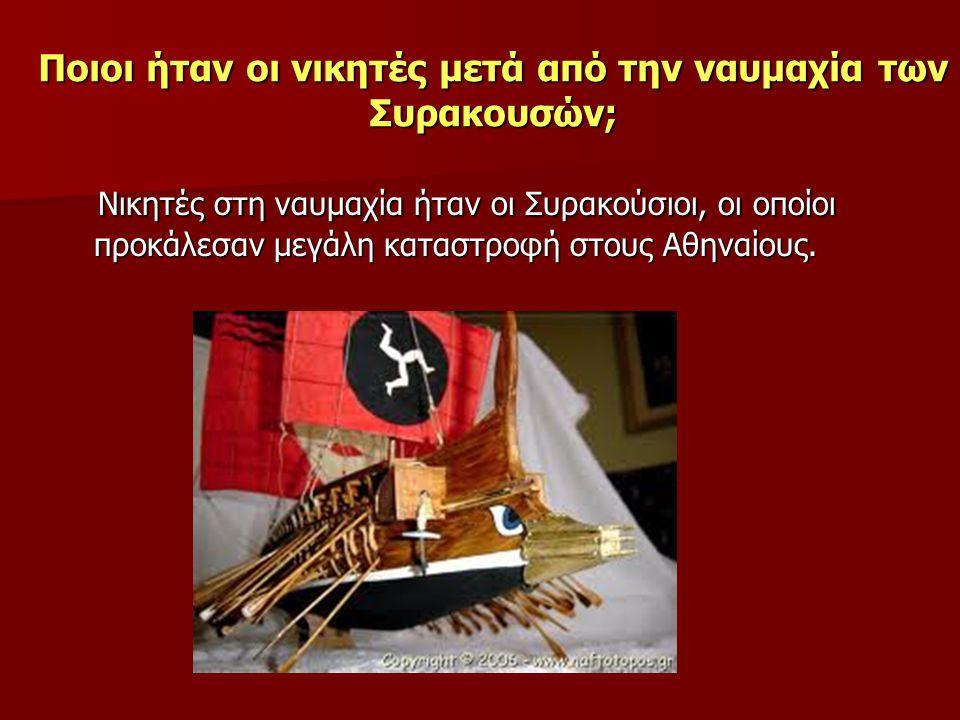 Ποιοι ήταν οι νικητές μετά από την ναυμαχία των Συρακουσών; Νικητές στη ναυμαχία ήταν οι Συρακούσιοι, οι οποίοι προκάλεσαν μεγάλη καταστροφή στους Αθη