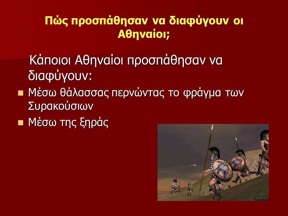 Πώς προσπάθησαν να διαφύγουν οι Αθηναίοι; Κάποιοι Αθηναίοι προσπάθησαν να διαφύγουν: Κάποιοι Αθηναίοι προσπάθησαν να διαφύγουν: Μέσω θάλασσας περνώντα