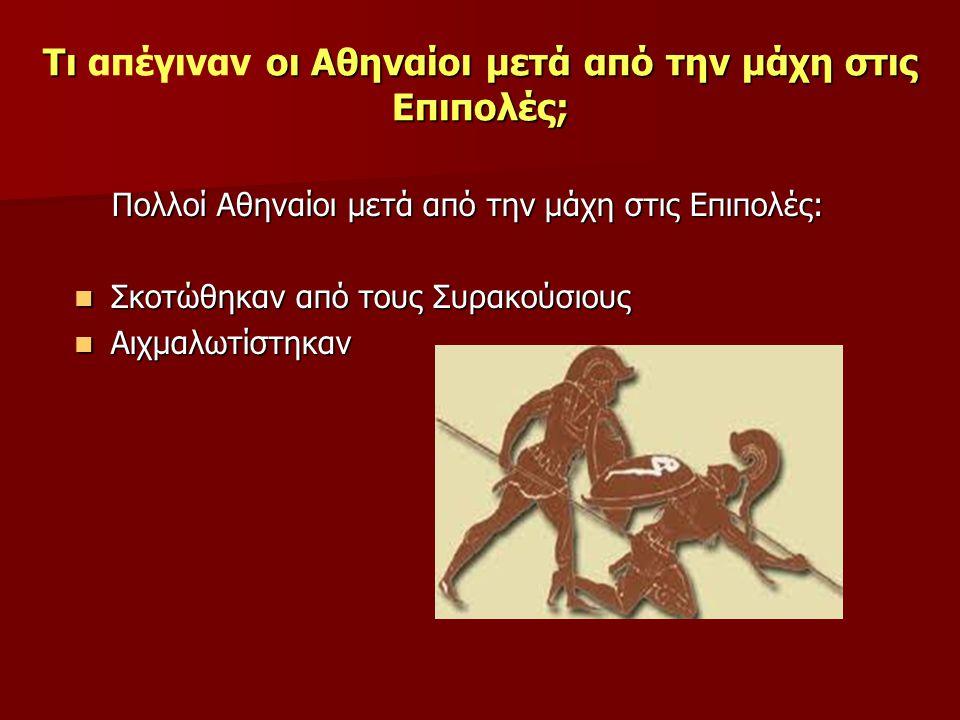 Τι οι Αθηναίοι μετά από την μάχη στις Επιπολές; Τι απέγιναν οι Αθηναίοι μετά από την μάχη στις Επιπολές; Πολλοί Αθηναίοι μετά από την μάχη στις Επιπολ