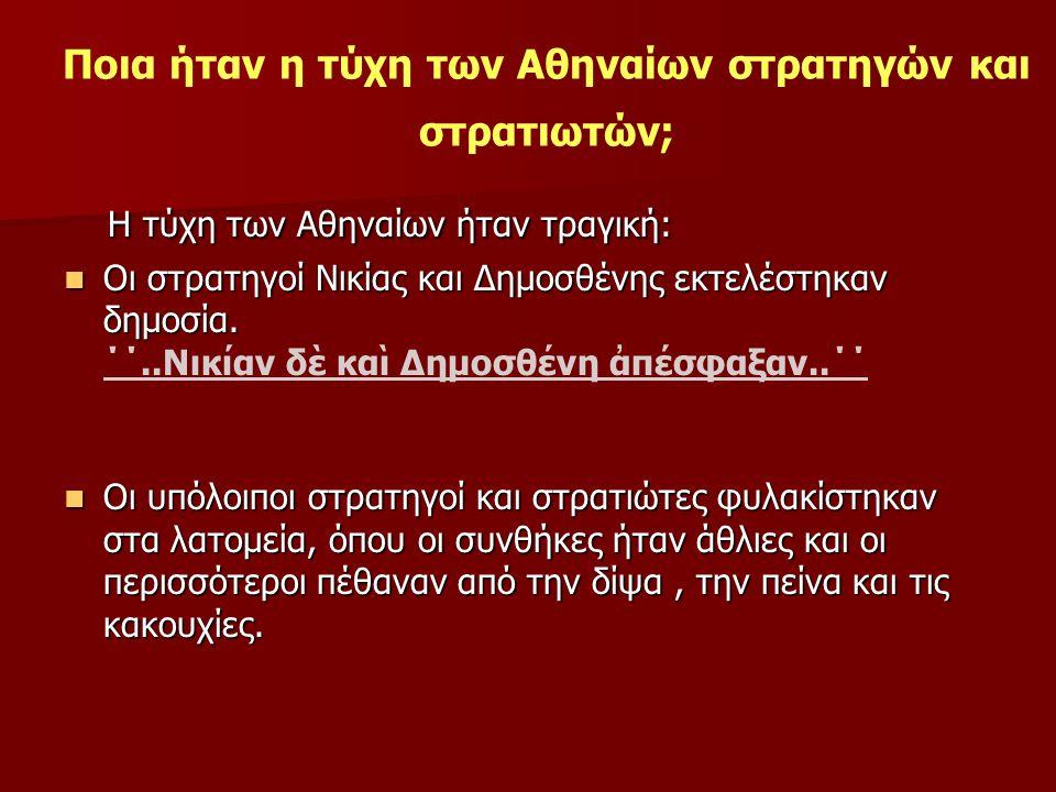 Ποια ήταν η τύχη των Αθηναίων στρατηγών και στρατιωτών; Η τύχη των Αθηναίων ήταν τραγική: Η τύχη των Αθηναίων ήταν τραγική: Οι στρατηγοί Νικίας και Δη