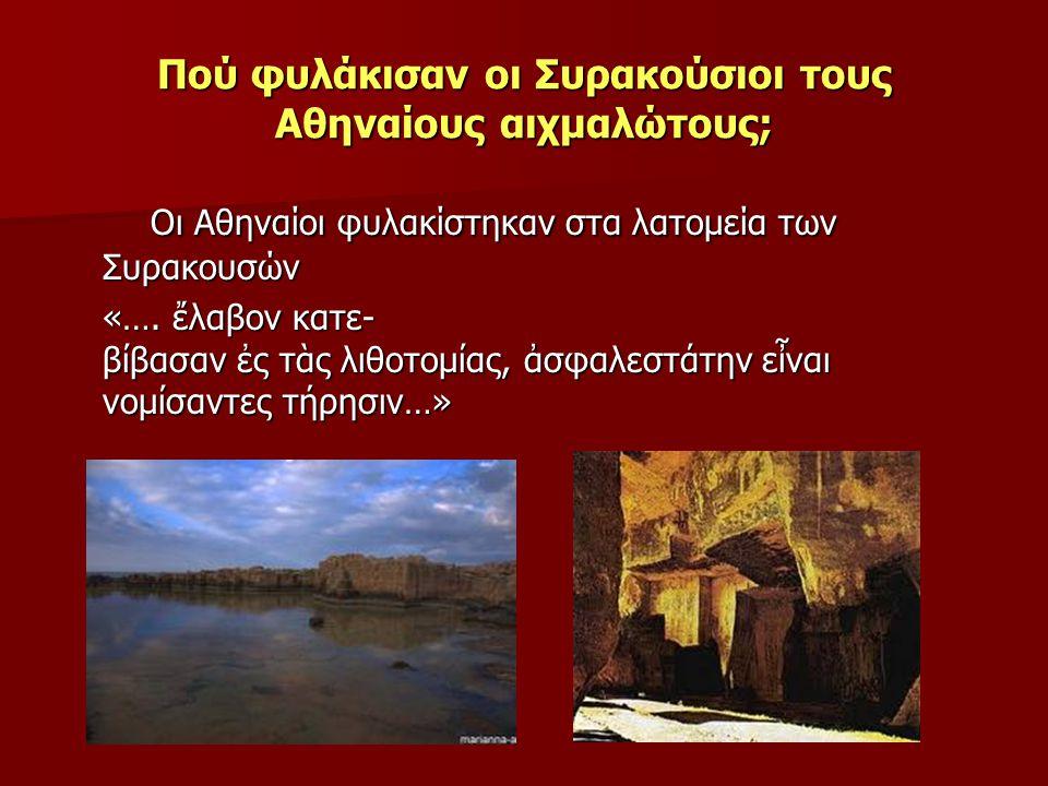 Πού φυλάκισαν οι Συρακούσιοι τους Αθηναίους αιχμαλώτους; Οι Αθηναίοι φυλακίστηκαν στα λατομεία των Συρακουσών Οι Αθηναίοι φυλακίστηκαν στα λατομεία τω