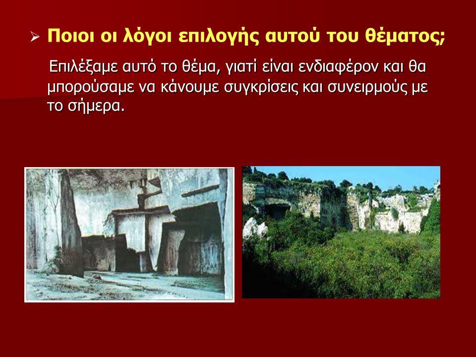  Τι είναι τα λατομεία Τα λατομεία ήταν οι χώροι στους οποίους οι Συρακούσιοι φυλάκισαν τους Αθηναίους αιχμάλωτους ύστερα από την ήττα τους στη Σικελική εκστρατεία.