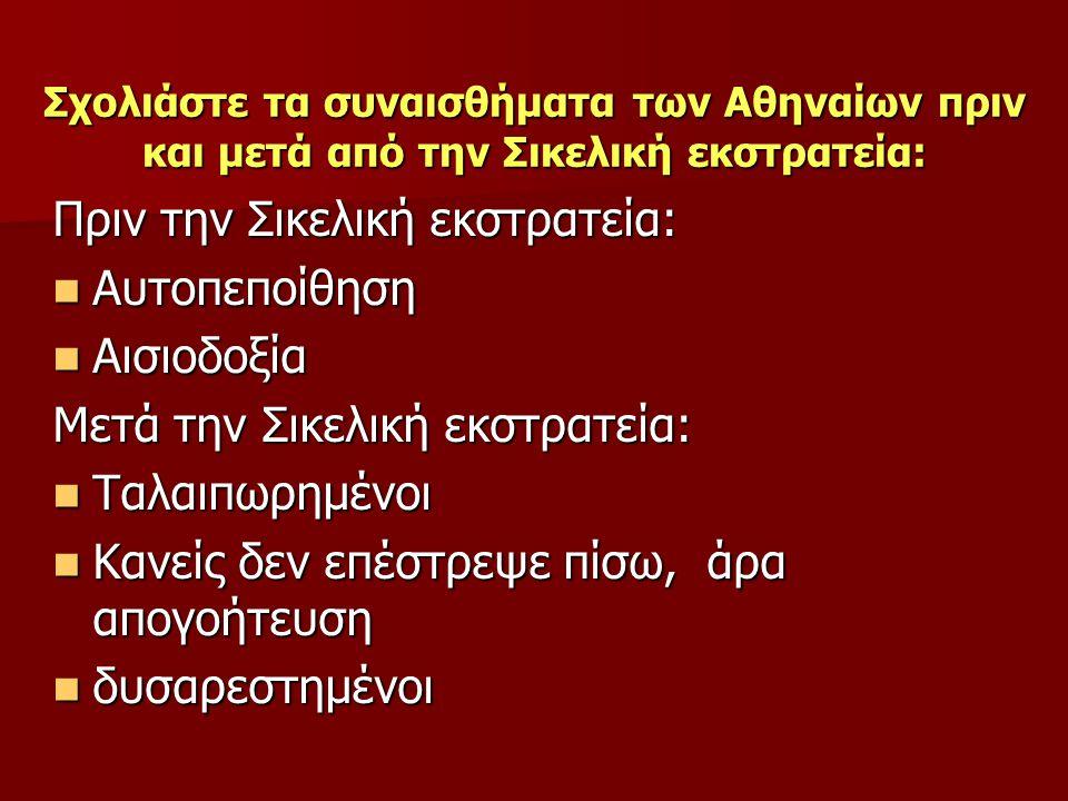 Σχολιάστε τα συναισθήματα των Αθηναίων πριν και μετά από την Σικελική εκστρατεία: Πριν την Σικελική εκστρατεία: Αυτοπεποίθηση Αυτοπεποίθηση Αισιοδοξία